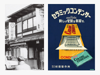 right: The poster of Murata in the early 1950's. The logo on this poster seems to have been the prototype of our current logo.  left:In 1944, Murata Manufacturing was founded in Nakagyo-ku, Kyoto City. Original headquarters building.