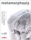 Murata's technical Magazine metamorphosis no.19