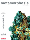 Murata's technical magazine metamorphosis no.20