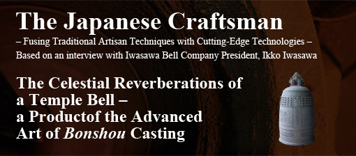 The Japanese Craftsman