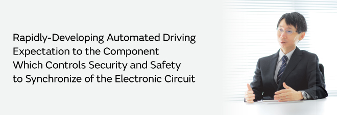 Rapidly-Developing Automated DrivingExpectation to the Component Which Controls Security and Safety to Synchronize of the Electronic Circuit