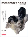Murata's technical Magazine metamorphosis no.18
